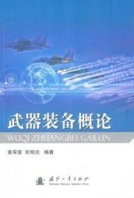 武器装备概论9787118073768 袁军堂国防工业出版社众木丛林图书