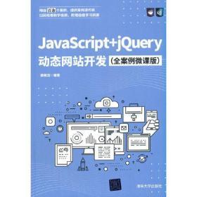 JavaScript+jQuery动态网站开发(全案例微课版)