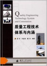 质量工程技术体系与内涵9787118111781 赵宇国防工业出版社众木丛林图书