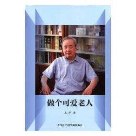 老人9787556304561 王辉天津社会科学院出版社有限公司众木丛林图书