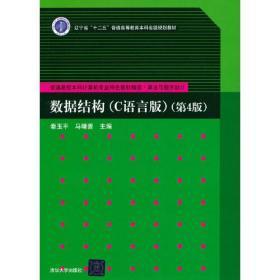 数据结构(C语言版)(第4版)