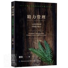 精力管理:与其管理时间,不如提升精力9787518085712 曹敬中国纺织出版社众木丛林图书