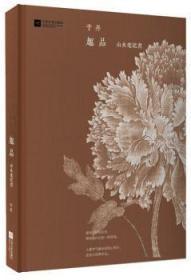 趣品-山水笔记书9787539966878 于丹江苏文艺出版社众木丛林图书