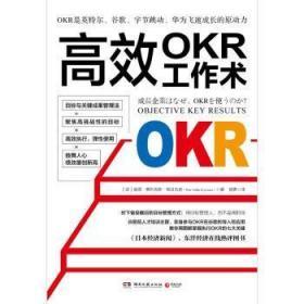 OKR工作术9787572602337 彼得·费利克斯·格日瓦奇湖南文艺出版社有限责任公司众木丛林图书