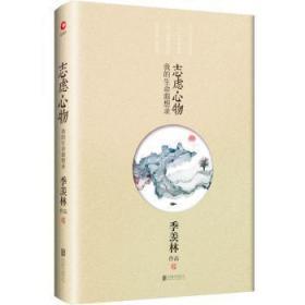 志虑心物:我的生命遐想录9787550202993 季羡林北京联合出版公司众木丛林图书
