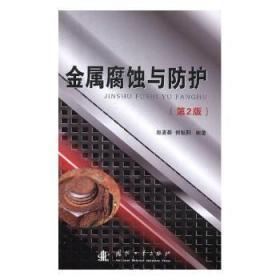 金属腐蚀与防护(第2版)9787118113105 赵麦群国防工业出版社众木丛林图书