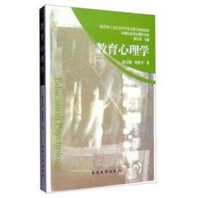教育心理学9787310023882 唐卫海南开大学出版社有限公司众木丛林图书