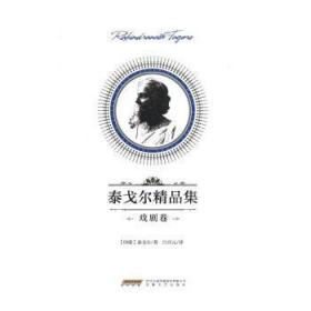 泰戈尔精品集·戏剧卷9787539658858 泰戈尔安徽文艺出版社众木丛林图书