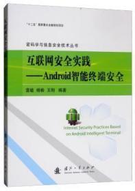 互联网实践:Android智能终端9787118111057 雷敏国防工业出版社众木丛林图书