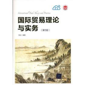 国际贸易理论与实务(第5版)