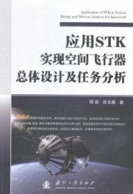 应用STK实现空间飞行体设计及任务分析9787118108002 闻新国防工业出版社众木丛林图书