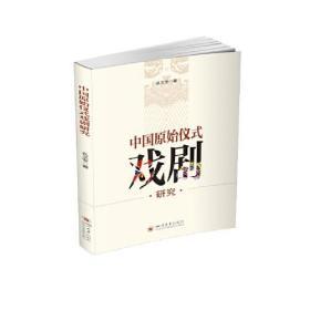 中国原始仪式戏剧研究