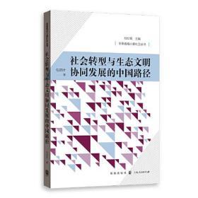 社会转型与生态文明协同发展的中国路径  包双叶 著 格致出版社 9787543232556
