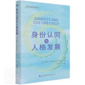 身份认同与人格发展9787519280864 爱利克·埃里克森世界图书出版有限公司众木丛林图书