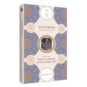 论自己和大众的无知9787576012644 弗朗切斯科·彼特拉克华东师范大学出版社有限公司众木丛林图书