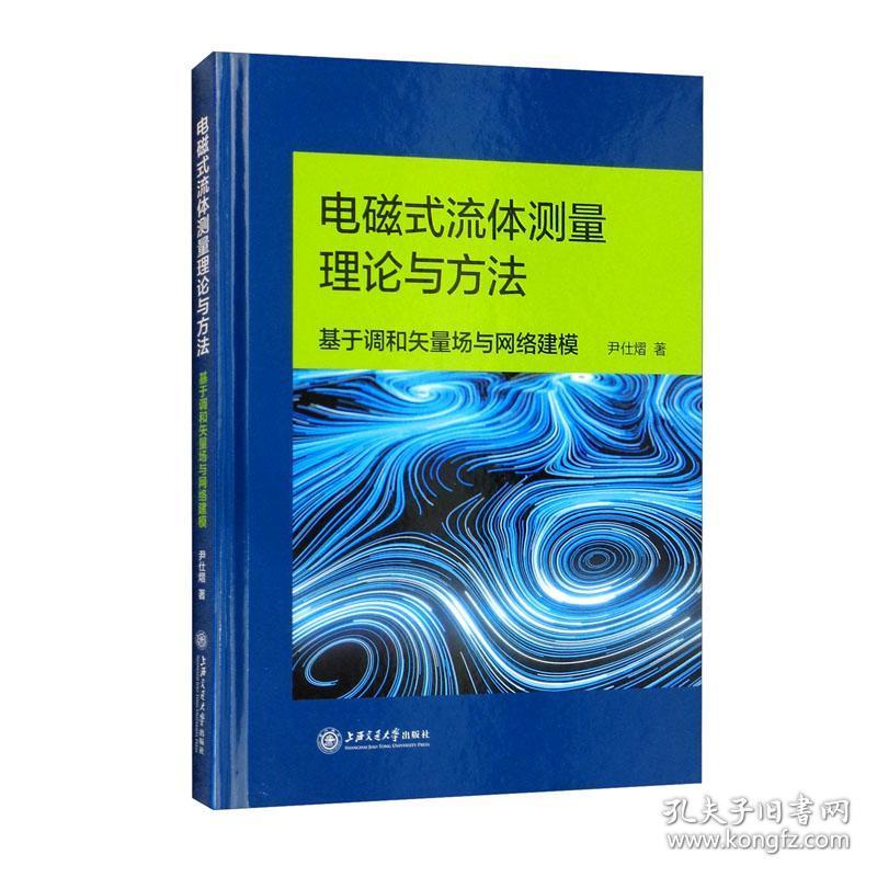 电磁式流体测量理论与方法(基于调和矢量场与网络建模)(精)
