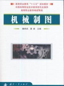 机械制图9787118113365 魏祥武国防工业出版社众木丛林图书