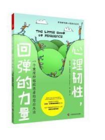 心理韧性,回弹的力量9787555115557 马修·约翰斯通广西科学技术出版社有限公司众木丛林图书