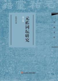 元祐词坛研究(修订版)9787576016420 彭国忠华东师范大学出版社有限公司众木丛林图书