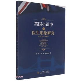英国小说中的医生形象研究(1700-1960)