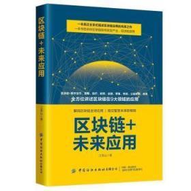 区块链+未来应用9787518085378 江青山中国纺织出版社众木丛林图书