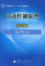 自动控制原理-第2版9787118081725 王划一国防工业出版社众木丛林图书