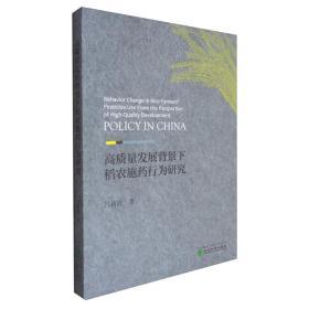 高质量发展背景下稻农施药行为研究