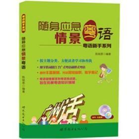 随身应急情景粤语9787510088384 陈铭恩上海世界图书出版公司众木丛林图书