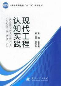 现代工程认知实践9787118083095 王景贵国防工业出版社众木丛林图书