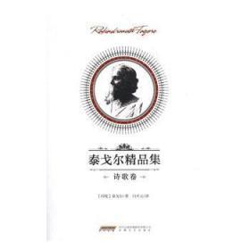 泰戈尔精品集·诗歌卷9787539658827 泰戈尔安徽文艺出版社众木丛林图书