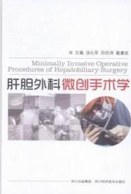 肝胆外科微创手术学9787536477834 汤礼军四川科学技术出版社众木丛林图书