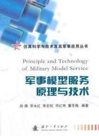 军事模型服务原理与技术9787118092028 赵倩国防工业出版社众木丛林图书