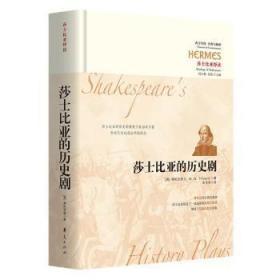 莎士比亚的历史剧9787522200842 蒂利亚德华夏出版社众木丛林图书
