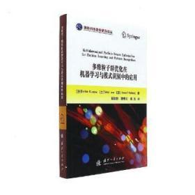 多维粒子群优化在机器学式识别中的应用9787118113549 国防工业出版社众木丛林图书