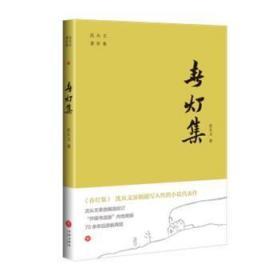 春灯集9787545560138 沈从文四川天地出版社有限公司众木丛林图书