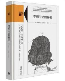 幸福生活的秘密9787807681847 克里斯托夫·安德烈生活.读书.新知三联书店众木丛林图书