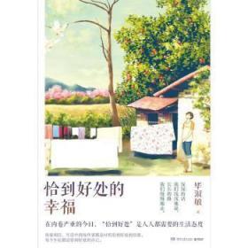 恰到好处的幸福(2021)9787572601927 毕淑敏湖南文艺出版社有限责任公司众木丛林图书