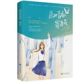 愿把青春寄落花9787519041632 未澜中国文联出版社众木丛林图书