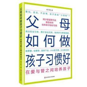 父母如何做孩子:在爱与管之间培养孩子9787576013115 闻少聪华东师范大学出版社有限公司众木丛林图书