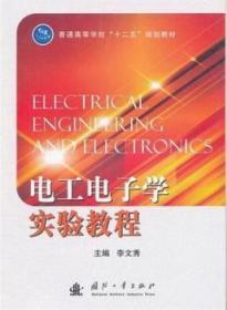 电工电子学实验教程9787118083361 李文秀国防工业出版社众木丛林图书