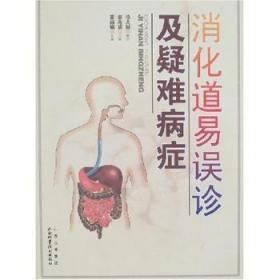 消化道易误诊疑难病症9787537729574 霍丽娟山西科学技术出版社众木丛林图书