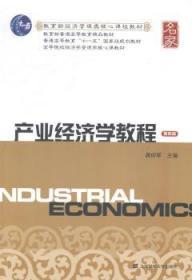 产业经济学教程9787564218560 龚仰军上海财经大学出版社众木丛林图书