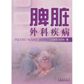 脾脏外科疾病9787537731836 王世明山西科学技术出版社众木丛林图书