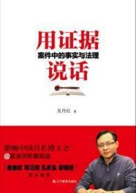 用证据说话-案件中的事实与法理9787554904756 吴丹红辽宁教育出版社众木丛林图书