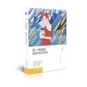 愿一滴蜜糖,能解世间慌张9787570522262 张君燕江西教育出版社有限责任公司众木丛林图书