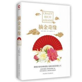 摘金奇缘9787569505528 关凯文陕西师范大学出版总社众木丛林图书
