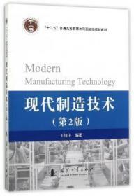 现代制造技术9787118113099 王细洋国防工业出版社众木丛林图书