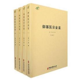 御纂医宗金鉴(全四册)9787515220666 者_吴谦责_王梅中医古籍出版社众木丛林图书