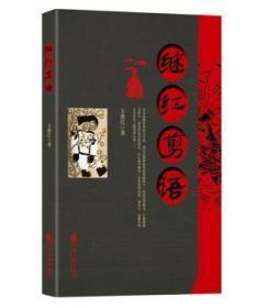 继红剪语9787519045920 王继红中国文联出版社众木丛林图书