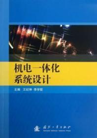 机电一体化系统设计9787118086171 王纪坤国防工业出版社众木丛林图书